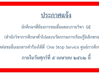 ... Students who wish to postpone GE courses (Bureau of General Education and Electronic Learning Innovation) You can request to submit a petition at One Stop Service, Nakhon Pathom Provincial Education Center. Within Friday 5 April 1969
