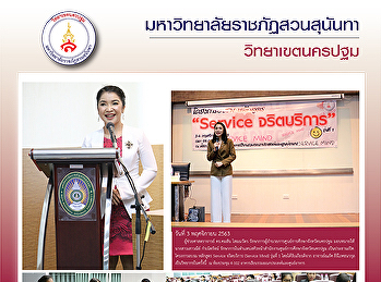 "On 3 November 2020, Ms. Saowanee Kumnerdrat, Acting Head of Office of Nakhonpathom Education Center chaired the first group of the ""Service Mind"" training project, which lectured by Ms. Naphak Theephokthanakul, at 4-102 Meeting Room, Multi-purpose and Foo"