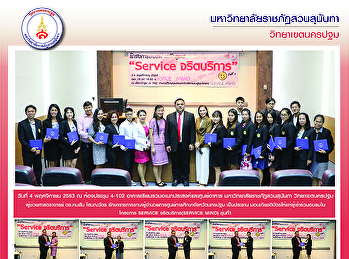 "On 4 November 2020, Asst. Prof. Dr. Komson Sommanawat, Acting Dean of Nakhonpathom Education Center presented the certificate to the participants of the ""Service Mind"" training project at 4-102 Meeting Room, Multi-purpose and Food Center Building, Nakhonp"