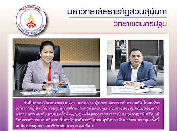 Asst. Prof. Dr. Komson Sommanawat, Acting Dean of Nakhonpathom Education Center joined the 11th University Administrative Affairs Committee Meeting for the year 2020