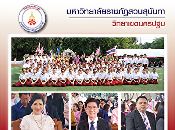 Nakhonpathom Education Center participated in the worship of and making a merit ceremony to the Queen Sunandha Kumareerattana on the 160 anniversary at the courtyard in front of the monument, Suan Sunandha Rajabhat University.