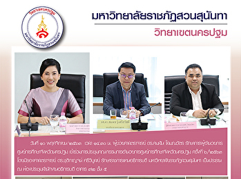 Nakhonpathom Education Center attended the 6th Nakhonpathom Education Center Directing Committee Meeting of the year 2020
