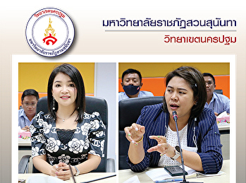SSRU Nakhonpathom Campus to organize the 1st Knowledge Management Meeting 2020.