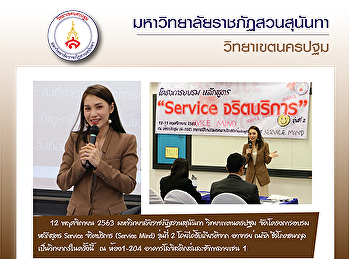 "SSRU Nakhonpathom Campus held the second group of the ""Service Mind"""