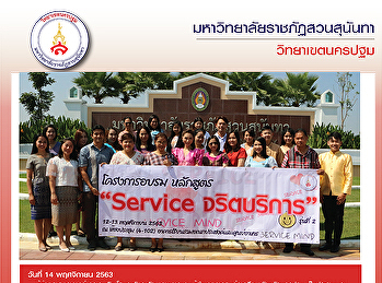 "On 14 November 2020, Asst. Prof. Dr. Komson Sommanawat, Acting Dean of Nakhonpathom Education Center presented the certificates to the participants of the ""Service Mind"" training project for the second group."