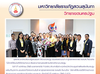 Congratulations to Asst. Prof. Dr. Komson Sommanawat on his appointment as Acting Vice President for Nakhonpathom Campus