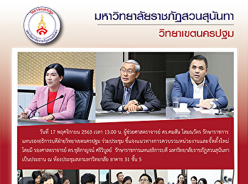 On 17 November 2020, Asst. Prof. Dr. Komson Sommanawat, Acting Vice President for Nakhonpathom Campus participated in the meeting to clarify the guideline of merging and establishing organizations at the University Council Meeting Room, headed by Assoc. P