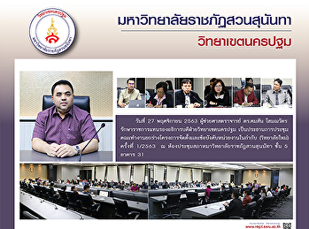 On 27 November 2020, Asst. Prof. Dr. Komson Sommanawat, Acting Dean of Vice President for Nakhonpathom Campus chaired the 1st Drafting Working Group of the Regulation Project (New college) Meeting 2020 at the University Council Meeting Room.