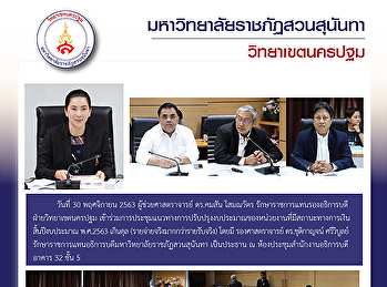 On 30 November 2020, Asst. Prof. Dr. Komson Sommanawat, Acting Dean of Vice President for Nakhonpathom Campus attended the meeting of guideline for budget adjustment with surplus financial status at the end of the fiscal year 2020 (more actual expenses th