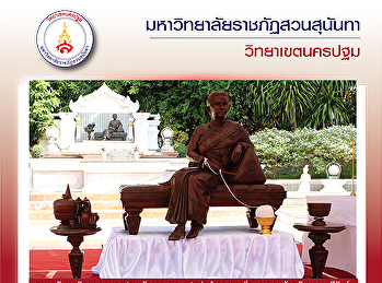 Nakhonpathom Campus, Suan Sunandha Rajabhat University held the respect ceremony of a statue of Her Majesty Queen Sunandha Kumariratana