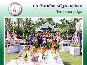 Nakhonpathom Campus, Suan Sunandha Rajabhat University arranged a ceremony to pay homage to water the statue of Her Majesty Queen Sunandha Kumariratana