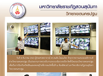 On 8 December 2020, Asst. Prof. Dr. Komson Sommanawat, Acting Vice President for Nakhonpathom Campus headed the inspection of CCTV system installation around the campus in order to protect the assets and reduce accidents, at Server Room