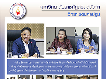 On 8 December 2020, Ms. Saowanee Kamnerdrat, Acting Head of Office of Nakhonpathom Education Center along with staff attended the meeting for New Year Party 2021 at the University Council Meeting Room.