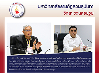 On 14 December 2020, Asst. Prof. Dr. Komson Sommanawat, Acting Vice President for Nakhonpathom Campus attended the meeting to clarify the budget allocation and monitored the implementation of new mergers