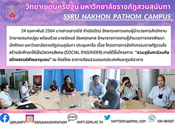 24 February 2021 - Ms. Saowanee Kumnerdrat, Acting Director of Office of Nakhonpathom Campus and Mr. Nipon Chaiyaprueksathon, Acting Director of Student Development Division discussed on the project of Rajabhats create the students become a social enginee