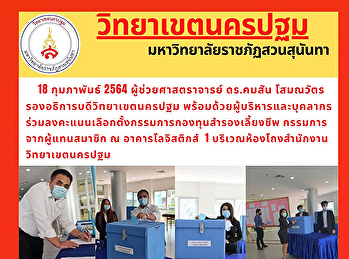 18 February 2021 - Asst. Prof. Dr. Komson Sommanawat, Vice President for Nakhonpathom Campus along with the executives and staff voted to select the candidate of Provident Fund Committee at Logistics and Supply Chain Building 2.