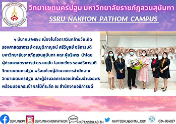 1 March 2021 - the Nakhonpathom Campus executives, led by Asst. Prof. Dr. Komson Sommanawat, Vice President for Nakhonpathom Campus blessed to Assoc. Prof. Dr. Chutikarn Sriviboon, the President of SSRU on her birthday.