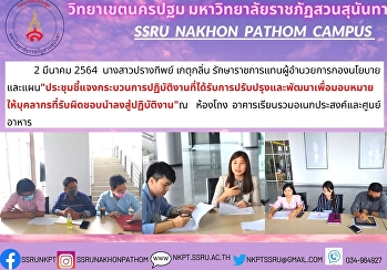 2 March 2021 – Miss Prangthip Ketklin, Acting Director of Policy and Planning participated the meeting to clarify and deliver the operation processes, improvement and development to practice at Multi-purpose and Food Center Building.
