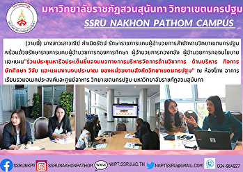Ms. Saowanee Kumnerdrat, Acting Director, Office of Nakhonpathom Campus along with Acting Director of Academic Affairs Division, Director of Finance Division and Director of Policy and Planning Division joined the meeting for discussion on the guideline o