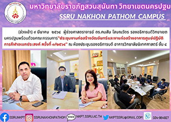 9 March 2021 - Asst. Prof. Dr. Komson Sommanawat, Vice President for Nakhonpathom Campus and the committee participated the third meeting of amphitheater and Multi-purpose Sports Center construction of 2021 at Vice President Meeting Room, College of Commu
