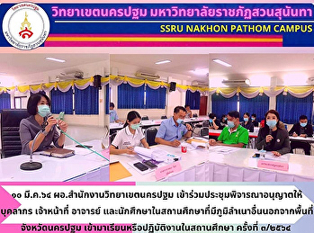 10 March 2021 – Director of Office of Nakhonpathom Campus attended the third meeting for allowing staff and students who live in other domicile, but Nakhonpathom Province; to work and study at university of 2021, at Phutthamonthon District Hall, Nakhopath
