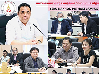 meeting to clarify the guideline of Nakhonpathom Campus administration.  The participants were from 4 colleges