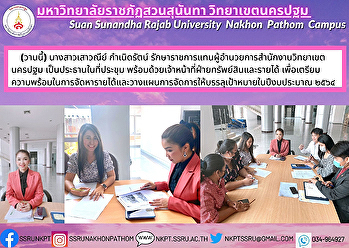 Ms. Saowanee Kumnerdrat, Acting Director, Office of Nakhonpathom Campus headed the preparation meeting for earning management plan to achieve goal in fiscal year 2021.