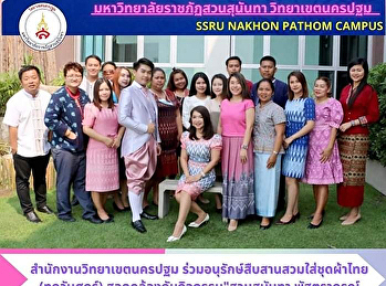 """Office of Nakhonpathom Campus staff dressed in Thai fabric (every Fridays), responding to a the project """"Suan Sunandha Elaborate Traditional Textile,"""" and preserve Thai culture."""