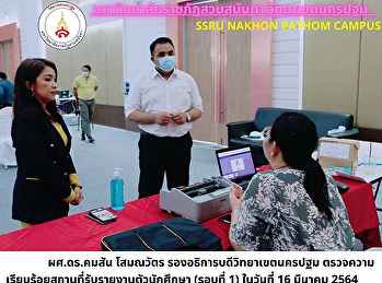 16 March 2021 - Assoc. Prof. Dr. Komson Sommanawat, Vice President for Nakhonpathom Campus inspected the facility for the first round of enrollment confirmation, which will be organized at the Multi-purpose and Food Center Building, Suan Sunandha Rajabhat