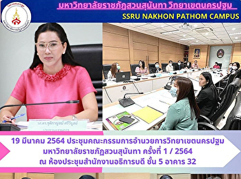 19 March 2021 – the first meeting of the Nakhonpathom Campus, Suan Sunandha Rajabhat University Administrative Affairs Committee 2021. This event was at the Office of the President Meeting, Room, 5th Floor, Building 32.