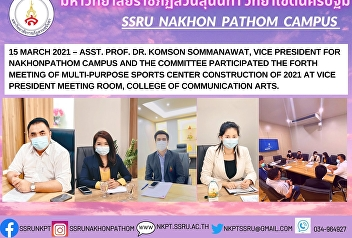 15 March 2021 – Asst. Prof. Dr. Komson Sommanawat, Vice President for Nakhonpathom Campus and the committee participated the forth meeting of Multi-purpose Sports Center construction of 2021 at Vice President Meeting Room, College of Communication Arts.