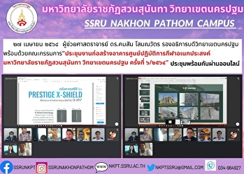 27 April 2021 - Asst. Prof. Dr. Komson Sommanawat, Vice President for Nakhonpathom Campus attended the sixth construction of the Multi-purpose Sports Operation Center, Nakhonpathom Campus, Suan Sunandha Rajabhat University online meeting.