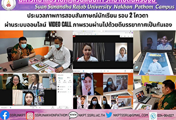 Suan Sunandha interviews students for the second round of quota via video call 3 May 2021 – Academic Service Division, Suan Sunandha Rajabhat University organized the interview, the second round (academic ability quota, special ability and Sunandha Diamon