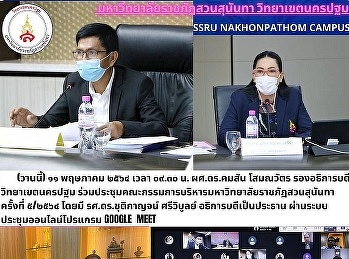 11 May 2021 - Asst. Prof. Dr. Komson Sommanawat, Vice President for Nakhonpathom Campus along with executives attended the fourth meeting of University Administration Board for the year 2021 via Google Meet, which was led by Assoc. Prof. Dr. Chutikarn Sri