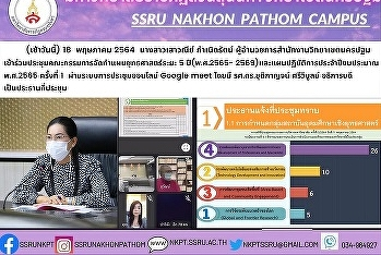 18 May 2021 - Ms. Saowanee Kumnerdrat, Director of Office of Nakhonpathom Campus participated the first meeting of the Committee on Strategic Planning (B.E. 2022-2026) and the Action Plan of the Fiscal Year 2022 via Google Meet.