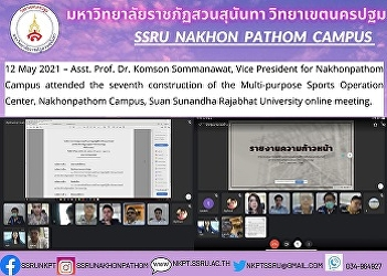 12 May 2021 – Asst. Prof. Dr. Komson Sommanawat, Vice President for Nakhonpathom Campus attended the seventh construction of the Multi-purpose Sports Operation Center, Nakhonpathom Campus, Suan Sunandha Rajabhat University online meeting.
