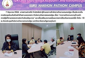 7 June 2021 - Ms. Saowanee Kumnerdrat, Director of Office of Nakhonpathom Campus headed the meeting for monitoring the implementation of June 2021, and preparing the measure of COVID-19 spreading prevention; at the Nakhonpathom Campus Meeting Room, which