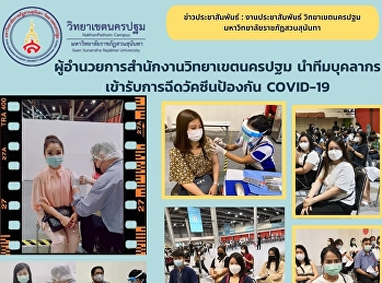 11 June 2021 - Ms. Saowanee Kumnerdrat, Director of Office of Nakhonpathom Campus along with the Directors, Heads and staff received the vaccination against the COVID-19 at the COVID-19 Vaccination Service Cooperation Unit, Ramathibodi Hospital at Central