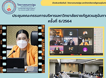 15 June 2021 - Asst. Prof. Dr. Komson Sommanawat, Vice President for Nakhonpathom Campus along with Ms. Saowanee Kumnerdrat, Director of Office of Nakhonpathom Campus joined the six meeting of the University Administrative Affairs Committee for the year