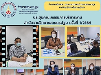 23 June 2021 - Asst. Prof. Dr. Komson Sommanawat, Vice President for Nakhonpathom Campus chaired the first meeting of the Nakhonpathom Campus Administrative Affairs Committee for the year 2021, regarding performance report for the month of June 2021,
