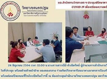24 June 2021 – Asst. Prof. Dr. Komson Sommanawat, Vice President for Nakhonpathom Campus along with the executives joined the third meeting of the Committee on Strategic Planning (B.E. 2022-2026) and the Action Plan of the Fiscal Year 2022 via Google Meet