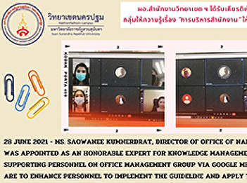 28 June 2021 - Ms. Saowanee Kumnerdrat, Director of Office of Nakhonpathom Campus was appointed as an honorable expert for Knowledge Management of academic supporting personnel on Office Management Group via Google Meet.